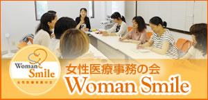 女性医療事務の会Woman Smile
