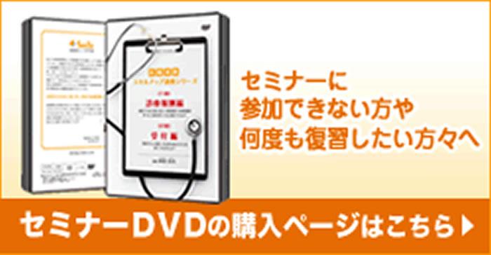 セミナーDVDの購入ページへ
