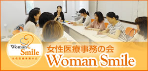 女性医療事務の会 Woman Smile